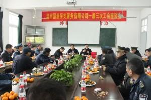 温州国泰保安服务有限公司一届三次工会座谈会