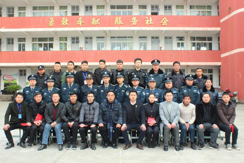 温州国泰保安服务有限公司2017年终表彰大会