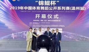 温州国泰保安服务有限公司圆满完成2019年中国体育舞蹈公开系列赛(温州站)安保任务