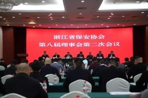 温州国泰保安服务有限公司荣选为浙江省保安协会会长单位